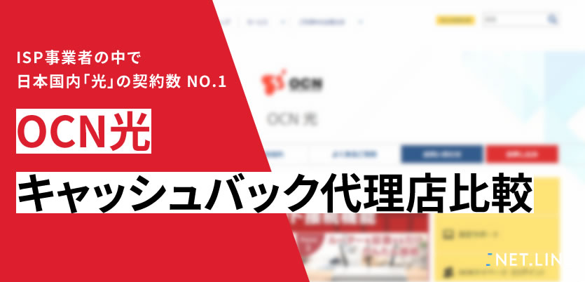 OCN光のキャッシュバックおすすめ4選【2021年10月】