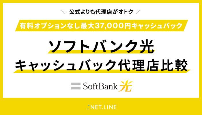 Softbank光(ソフトバンク光)キャッシュバック代理店8社比較!【2021年9月】