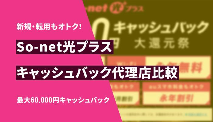 So-net光プラスのキャッシュバック代理店6社比較!【2021年9月】