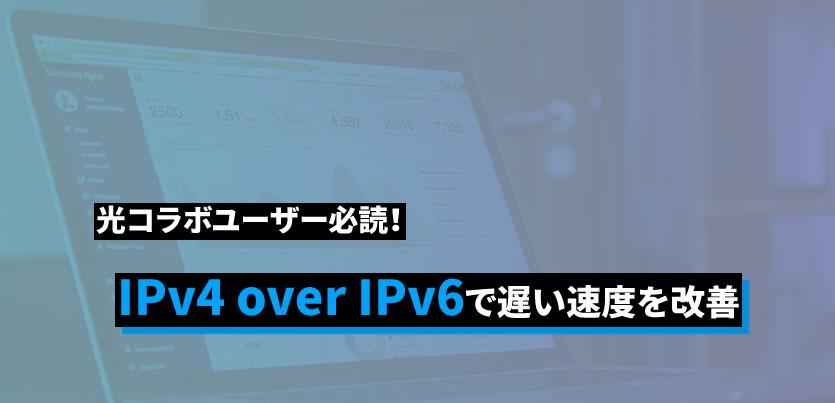 IPoE/IPv4 over IPv6接続サービスの仕組みと選ぶ際の注意点