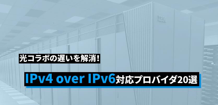 遅いを解消!IPv4 over IPv6対応プロバイダ20選
